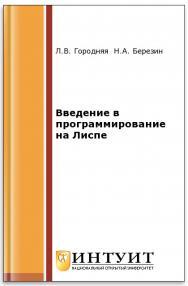 Введение в программирование на Лиспе ISBN intuit118