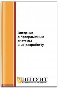 Введение в программные системы и их разработку ISBN intuit120