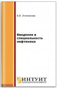 Введение в специальность нефтяника ISBN intuit129