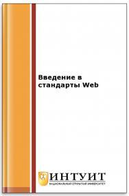 Введение в стандарты Web ISBN intuit130