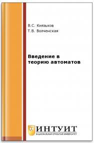 Введение в теорию автоматов ISBN intuit133