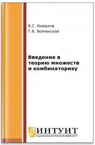 Введение в теорию множеств и комбинаторику/ ISBN intuit137