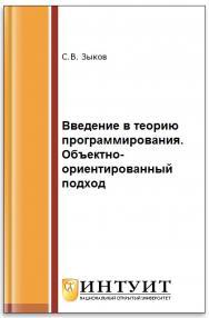 Введение в теорию программирования. Объектно-ориентированный подход ISBN intuit138