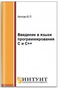 Введение в языки программирования C и C++ ISBN intuit144