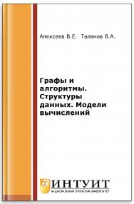 Графы и алгоритмы. Структуры данных. Модели вычислений ISBN intuit161