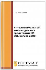 Интеллектуальный анализ данных средствами MS SQL Server 2008 ISBN intuit172