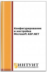 Конфигурирование и настройка Microsoft ASP.NET ISBN intuit194