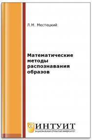Математические методы распознавания образов ISBN intuit207