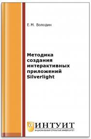 Методика создания интерактивных приложений Silverlight ISBN intuit214
