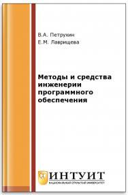Методы и средства инженерии программного обеспечения ISBN intuit219