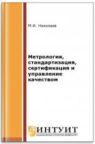 Метрология, стандартизация, сертификация и управление качеством ISBN intuit223