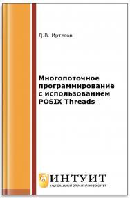 Многопоточное программирование с использованием POSIX Threads ISBN intuit226