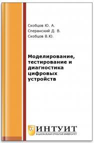 Моделирование, тестирование и диагностика цифровых устройств ISBN intuit233