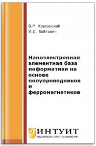 Наноэлектронная элементная база информатики на основе полупроводников и ферромагнетиков ISBN intuit235