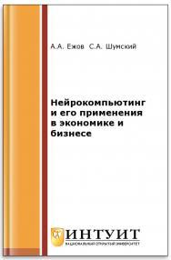 Нейрокомпьютинг и его применения в экономике и бизнесе ISBN intuit239