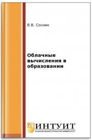 Облачные вычисления в образовании ISBN intuit242
