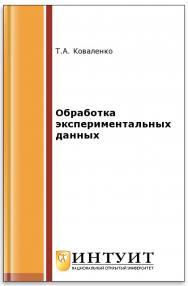 Обработка экспериментальных данных ISBN intuit244