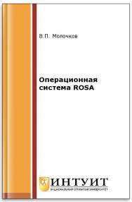 Операционная система ROSA ISBN intuit253