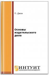 Основы издательского дела ISBN intuit273