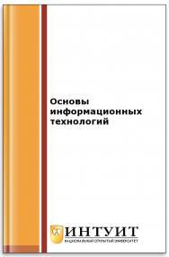 Основы информационных технологий ISBN intuit277