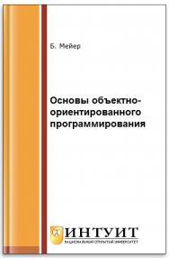 Основы объектно-ориентированного программирования ISBN intuit287