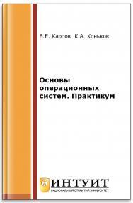 Основы операционных систем. Практикум ISBN intuit290