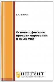 Основы офисного программирования и язык VBA ISBN intuit294