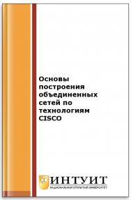 Основы построения объединенных сетей по технологиям CISCO ISBN intuit296