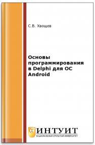 Основы программирования в Delphi для ОС Android ISBN intuit302