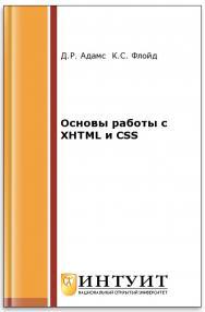 Основы работы с XHTML и CSS ISBN intuit322