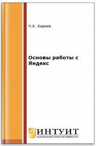 Основы работы с Яндекс ISBN intuit325