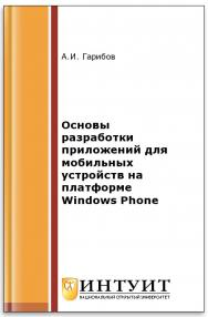 Основы разработки приложений для мобильных устройств на платформе Windows Phone ISBN intuit330