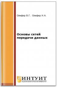 Основы сетей передачи данных ISBN intuit334
