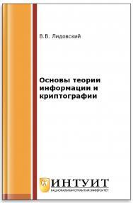 Основы теории информации и криптографии ISBN intuit338