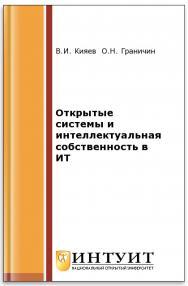 Открытые системы и интеллектуальная собственность в ИТ ISBN intuit350