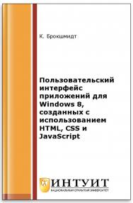 Пользовательский интерфейс приложений для Windows 8, созданных с использованием HTML, CSS и JavaScript ISBN intuit365