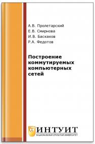 Построение коммутируемых компьютерных сетей ISBN intuit366