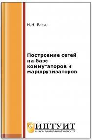 Построение сетей на базе коммутаторов и маршрутизаторов ISBN intuit368