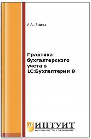 Практика бухгалтерского учета в 1С:Бухгалтерии 8 ISBN intuit369