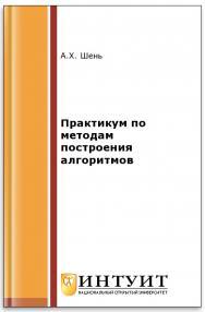Практикум по методам построения алгоритмов ISBN intuit373