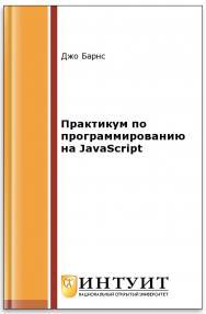 Практикум по программированию на JavaScript ISBN intuit374