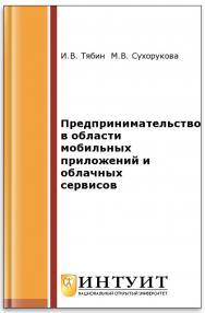 Предпринимательство в области мобильных приложений и облачных сервисов ISBN intuit380