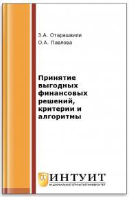 Принятие выгодных финансовых решений, критерии и алгоритмы ISBN intuit383