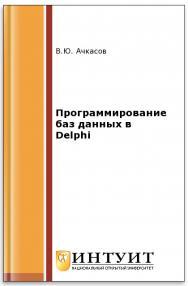Программирование баз данных в Delphi ISBN intuit384