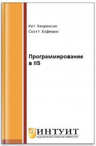 IIS 6. Полное руководство ISBN intuit387