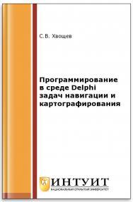 Программирование в среде Delphi задач навигации и картографирования ISBN intuit389