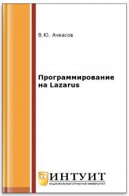 Программирование на Lazarus ISBN intuit398