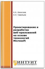 Проектирование и разработка веб-приложений на основе технологий Microsoft ISBN intuit412