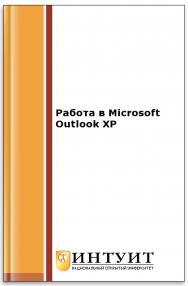 Работа в Microsoft Outlook XP ISBN intuit436