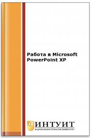 Работа в Microsoft PowerPoint XP ISBN intuit437